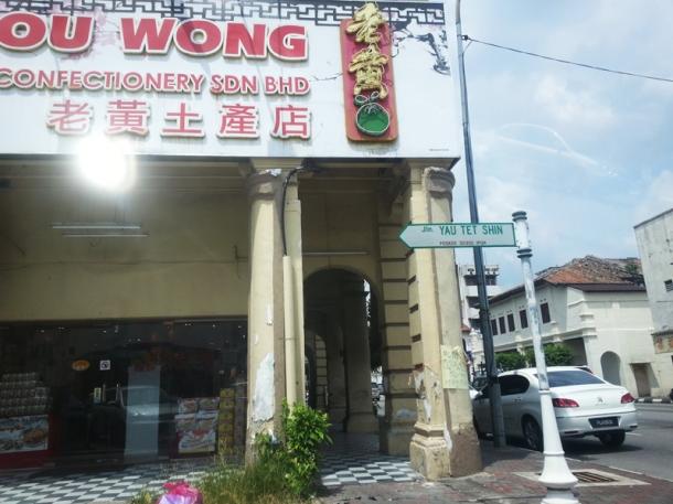 Jalan Yau Tet Shin